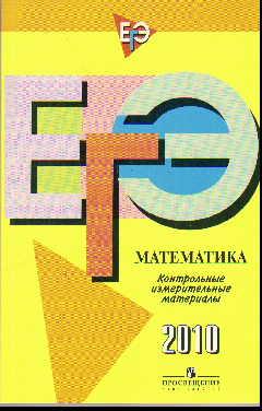 ЕГЭ-2010. Математика: Контрольно-измерительные материалы