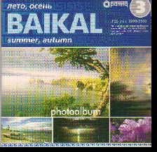 DVD Baikal. Summer, autumn. Байкал. Лето, осень (3): Фотоальбом