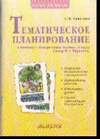 Литературное чтение. 4 класс: Тематическое планирование