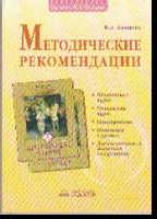 Литературное чтение. 2 кл.: Метод. рекомендации /+608945/