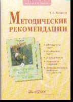 Литературное чтение. 3 класс: Метод. рекомендации к курсу /+608944/