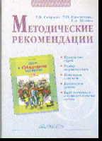 Экономика для младших школьников: Дом в Обычном переулке: Метод. рекоменд.
