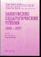 Занковские педагогические чтения. 2008-2009. Опыт. Достижения. Перспективы