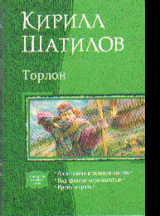 Торлон: Алое пламя в зеленой листве; Под флагом серо-золотым; Кровь игрязь