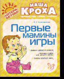 Первые мамины игры