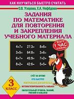 Задания по математике для повторения и закрепления учебного материала. 3 кл