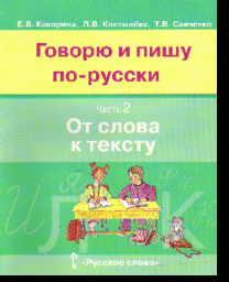 Говорю и пишу по-русски: В 3-х ч.: Ч. 2: От слова к тексту