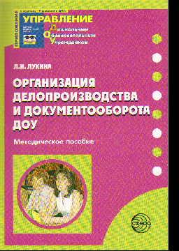 Организация делопроизводства и документооборота ДОУ: Методич. пособие