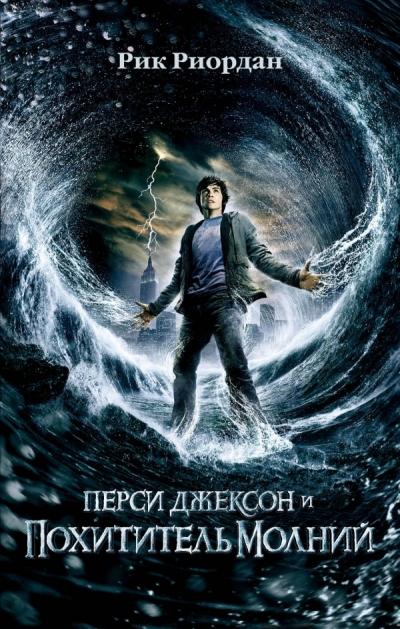 Перси Джексон и похититель молний: Роман