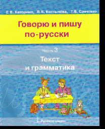 Говорю и пишу по-русски: В 3-х ч.: Ч. 3: Текст и грамматика