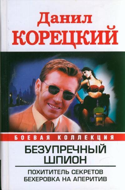 Безупречный шпион: Похититель секретов. Бехеровка на аперитив