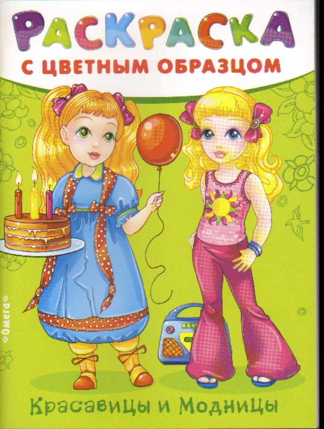 Раскраска Красавицы и модницы. Любимые куклы