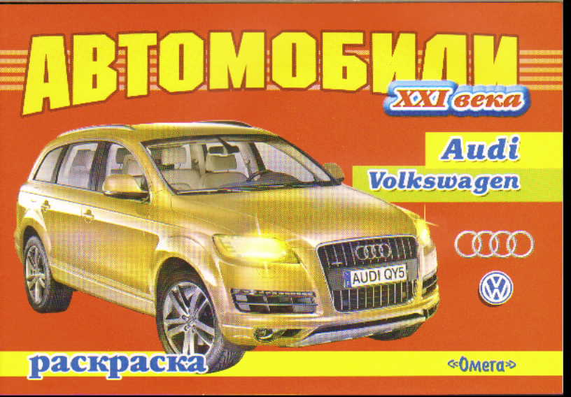 Раскраска Автомобили XXI века. Audi, Volkswagen