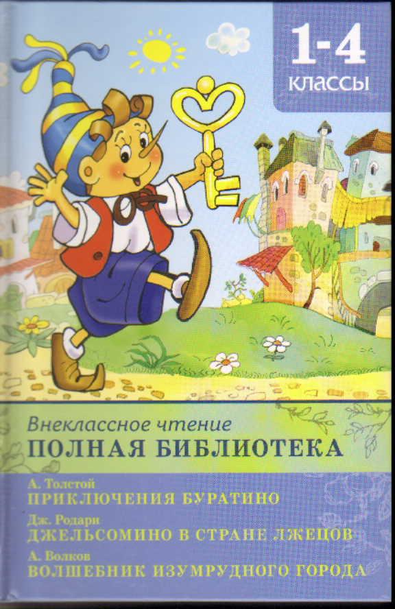 Внеклассное чтение. Полная библиотека. 1-4 класс: Толстой А., Родари Дж., Вол