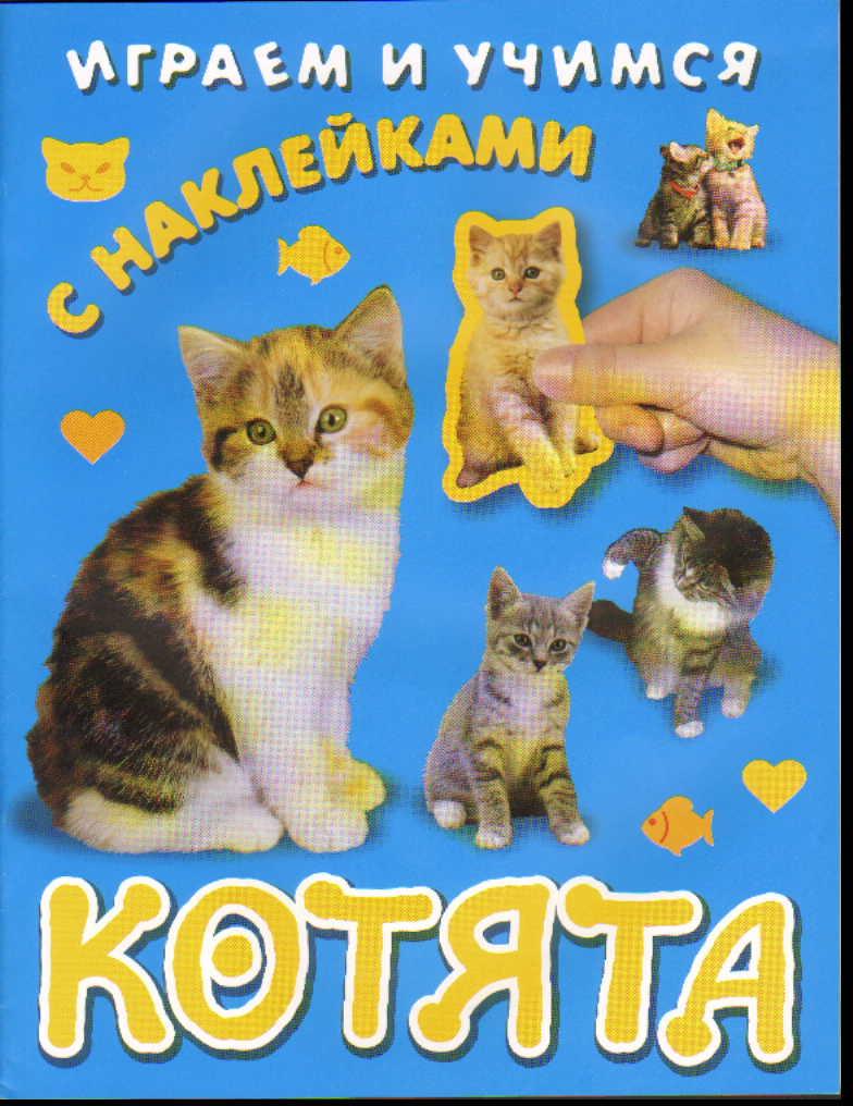 Котята: С наклейками
