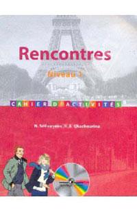 Французский как второй иностранный язык: 1-й год обучения: Сборник упражнен
