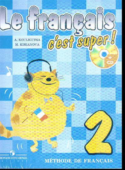 Французский язык. 2 класс: Учебник с приложением на электр.носителе
