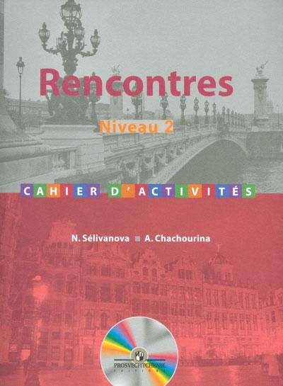 Французский как второй иностранный язык: Сборник упражннений: 2-й и 3-й год