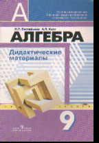 Алгебра. 9 кл.: Дидактические материалы к уч. под ред. Дорофеева Г.В.