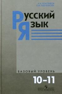 Русский язык. 10-11 кл.: Учебник. Базовый уровень /+449125/