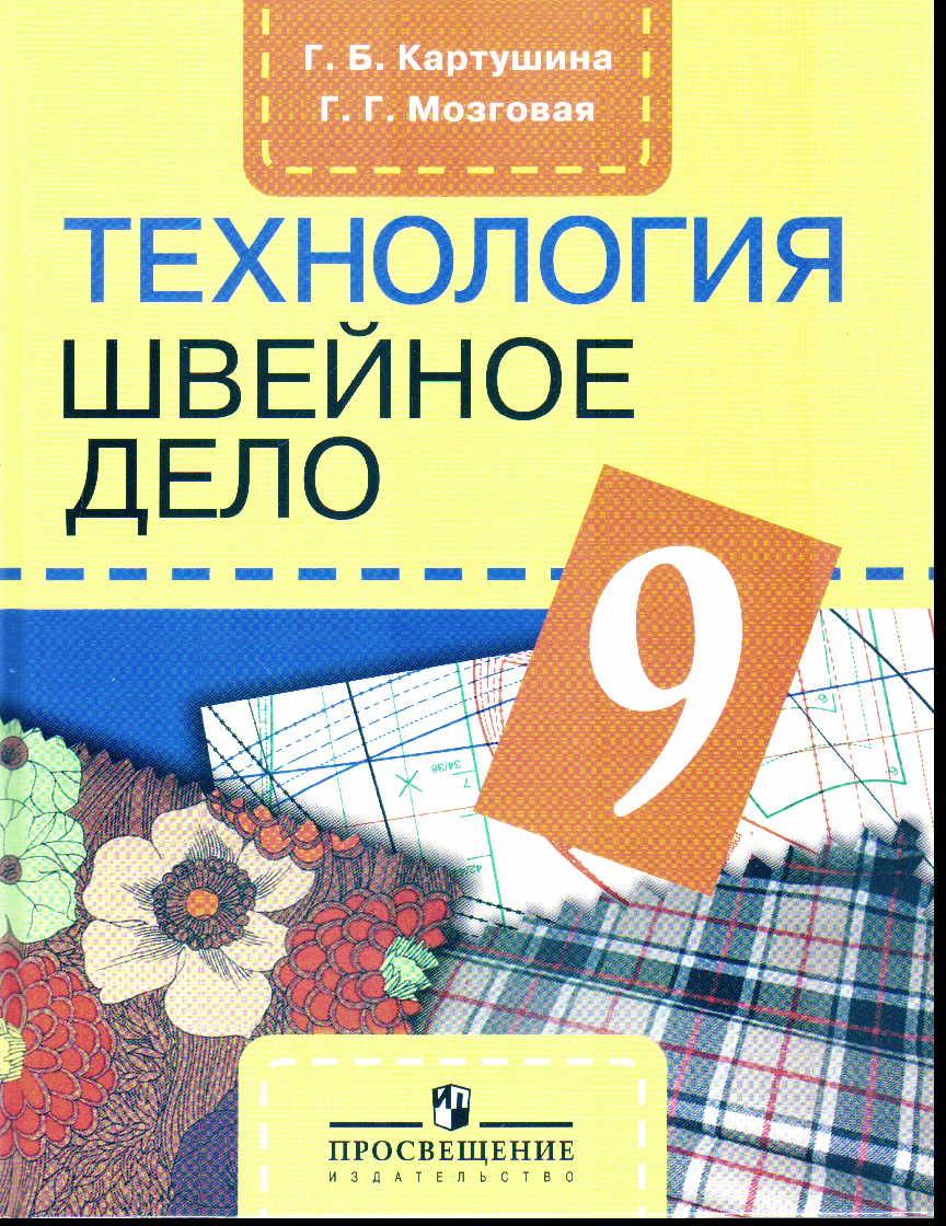Технология. Швейное дело. 9 класс: Учебник для спец.(кор.)VIII /+741787/