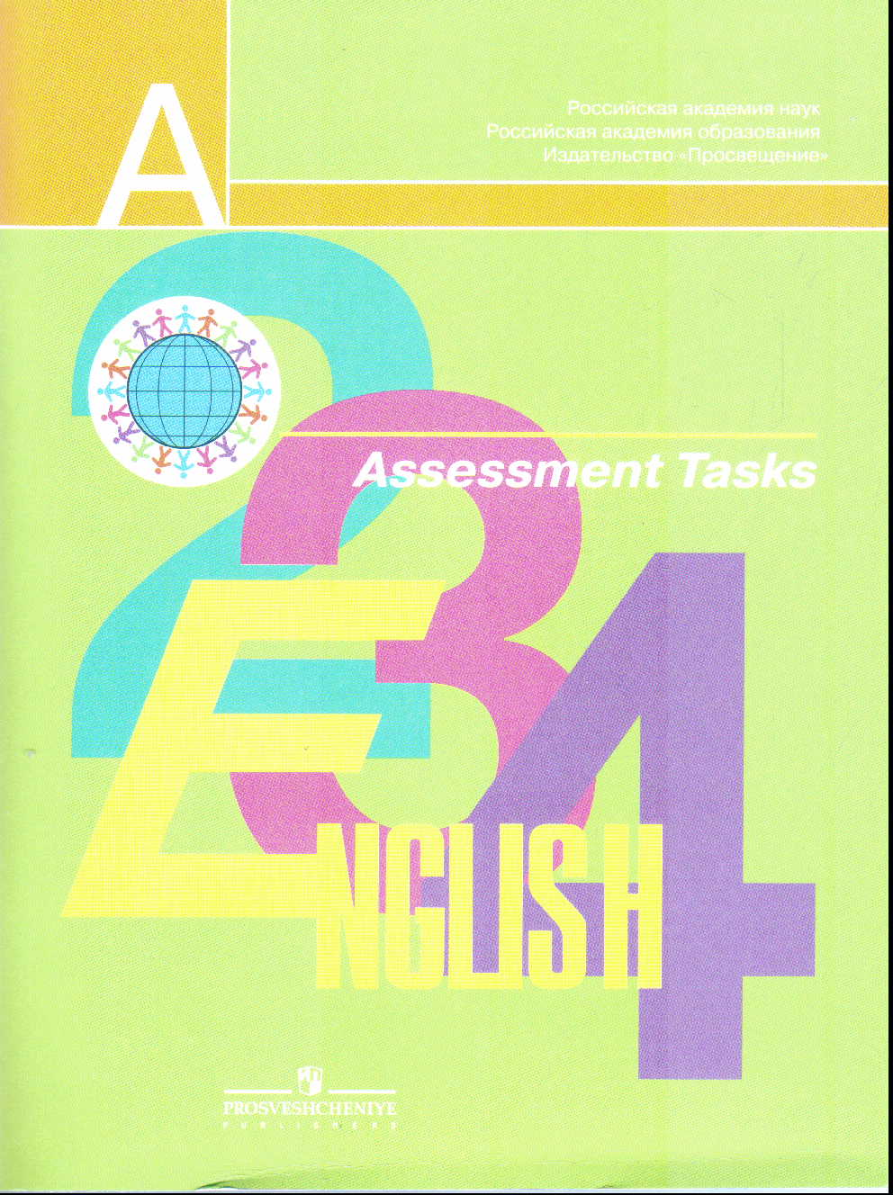 Английский язык. 2-4 класс: Контрольные задания