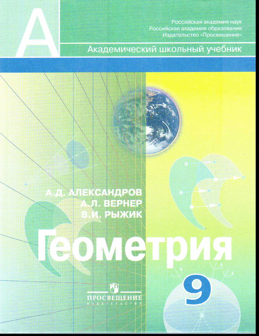 Геометрия. 9 класс: Учебник