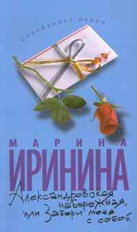 Александровская набережная, или Забери меня с осбой: Роман