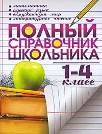 Полный справочник школьника для нач.классов. 1-4 класс: Математика, Русский..