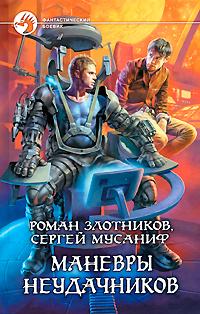 Маневры неудачников: Фантастический роман