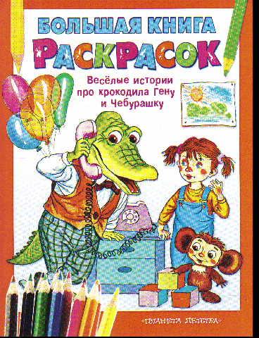 Раскраска Большая книга раскрасок. Веселые истории про крокодила Гену и Чеб