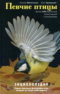 Певчие птицы: энциклопедия