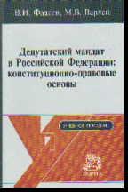 Депутатский мандат в Российской Федерации: Конституционно-правовые основы