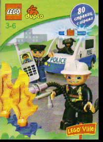Раскраска Lego. 80 страниц с играми