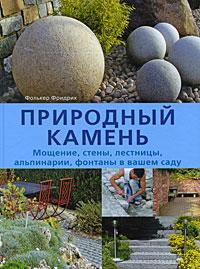 Природный камень. Мощение, стены, лестницы, альпинарии, фонтаны в вашем сад