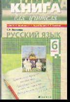 Русский язык. 6 класс: Учебно-методическое пособие к УМК В.В.Бабайцевой и др.