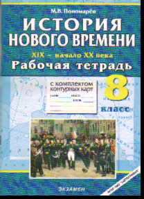 История Нового времени. XIX-нач.XX в. 8 класс : Раб. тетр. с компл. конт.карт