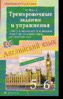 Английский язык. 5-6 кл.: Тренировочные задания и упражнения к УМК Афанасье