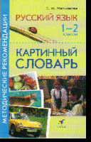 Русский язык. 1-2 класс: Картинный словарь: Методические рекомендации