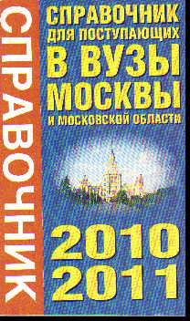 Справочник для поступающих в вузы Москвы и Московской области 2015-2016