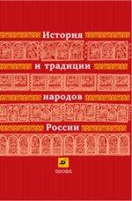 История и традиции народов России: Сборник учебно-методических статей