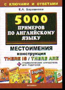 5000 примеров по английскому языку: Местоимения. Конструкция There is /