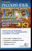 ЕГЭ 2011. Русский язык. Комментарий к основной проблеме текста. Аргументац