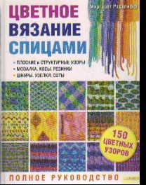 Цветное вязание спицами: Полное руководство