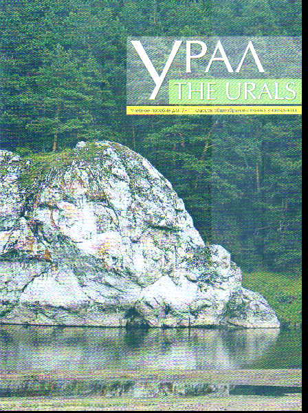Урал / The Urals. 7-11 класс: Учебное пособие