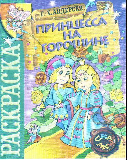 Раскраска Принцесса на горошине