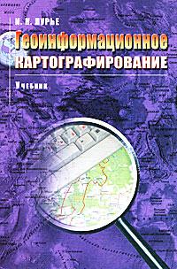 Геоинформационное картографирование. Методы геоинформатики и цифр.обработки