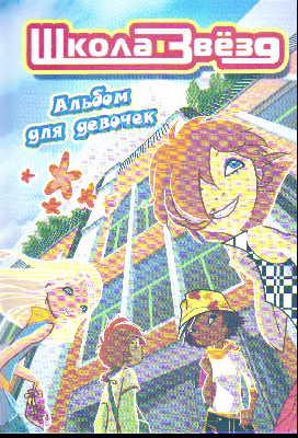 Альбом для девочек: Школа звезд. Школа