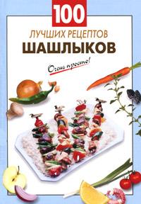 100 лучших рецептов шашлыков