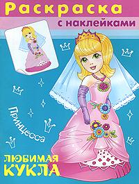 Раскраска с наклейками Любимая кукла. Принцесса